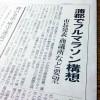【蒲郡シーサイドマラソン】愛知県蒲郡市でフルマラソン構想が明らかに