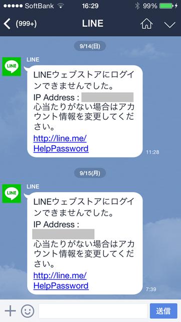乗っ取り line