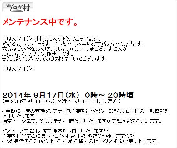 blogmura_20140917_01