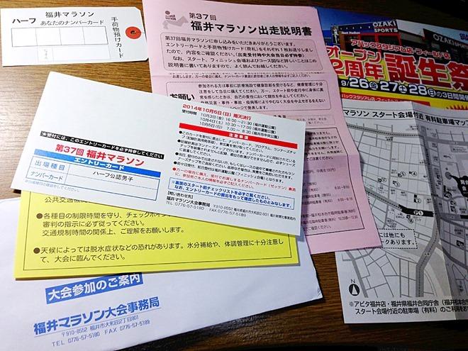 fukui_20140929_101526848_iOS