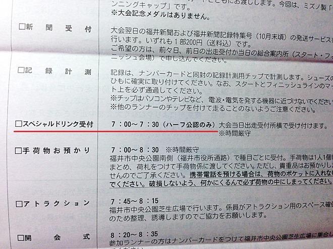 fukui_20140929_101819320_iOS