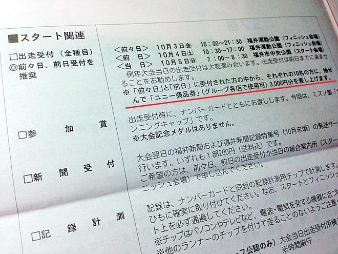 fukui_20140929_101941689_iOS