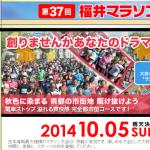 【第37回福井マラソン】最初の公認ハーフ!参加案内・ナンバーカード引換証が来た。スペシャルドリンク受付あります