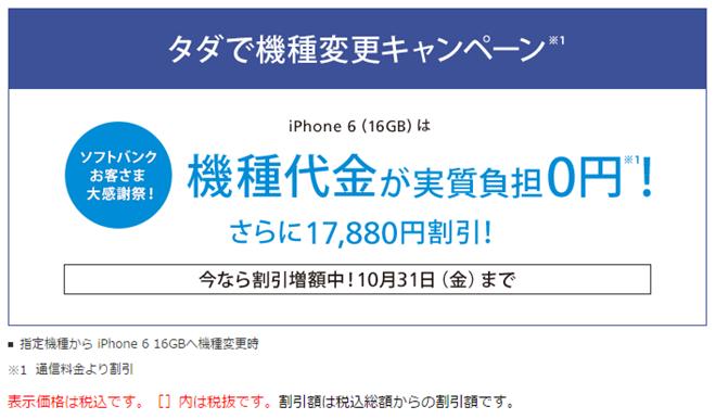 iPhone6_20140917_02