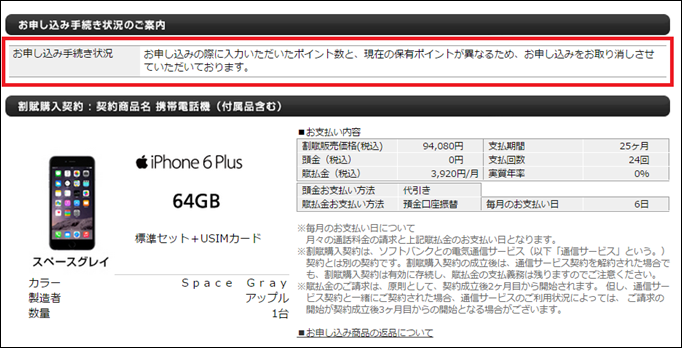 iPhone6_20140919_09