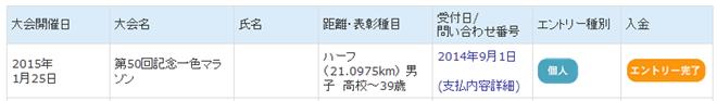 isshiki_marathon_20140831_02