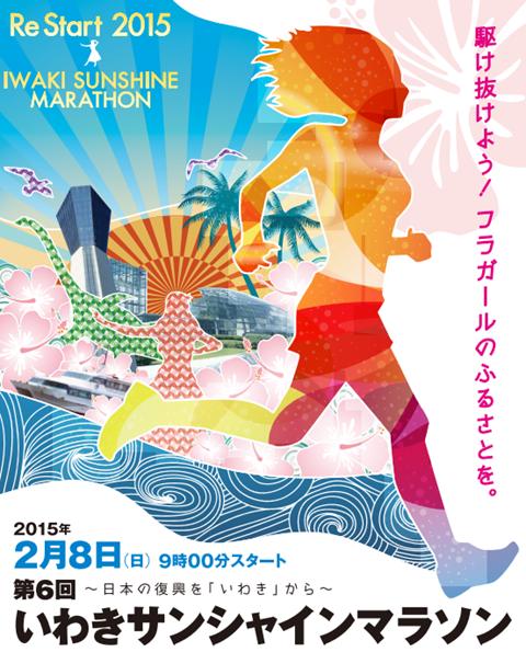 iwaki_marathon_20140901_01