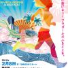 【第6回いわきサンシャインマラソン】エントリー開始!本日9月1日(月)午前0:00より。先着順。