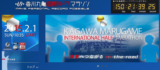 kagawa_marukame_half_marathon_20140903_01