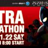 【木曽三川ウルトラマラソン2014】「コース高低図」が掲載されました!ほぼフラットのようです。