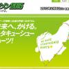【北九州マラソン2015】大会ゲスト・ゲストランナー決定!金哲彦さんが走ります。「福岡マラソンEXPO」で出走権(無料)抽選会を実施!