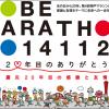 【トレーニングメニュー】「神戸マラソン2014」へ向けて本気出す!第5週・9月29日(月)~10月5日(日)。