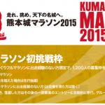 【熊本城マラソン2015】抽選倍率は…37倍!?二次抽選(追加抽選)の結果、本日10月22日(水)発表です!
