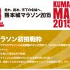 【熊本城マラソン2015】抽選結果が発表されました!フルマラソン抽選倍率は1.95倍です。