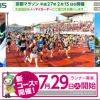 【京都マラソン2015】抽選倍率3.9倍(京都市民枠対象者2.9倍・全体枠4.1倍)!過去最高です。