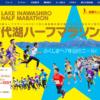 【第7回 猪苗代湖ハーフマラソン 2017】結果・速報(リザルト)