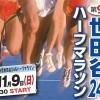 【第9回世田谷246ハーフマラソン】「東京マラソン2015(準エリートの部)」提携大会になりました!選考方法は決まり次第お知らせ。