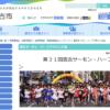 【宮古サーモンハーフマラソン 2017】結果・速報(リザルト)