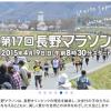 【第17回長野マラソン】Webサイトリニューアル!10月25日(土)よりエントリー開始。先着順!