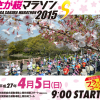【さが桜マラソン2015】大会サイト・リニューアル。エントリーは10月28日(火)20:00より。