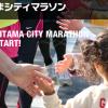 【2015さいたまシティマラソン】 エントリー開始。東京マラソンの抽選結果発表日の翌日