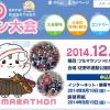 【第10回さのマラソン】エントリー開始!9月19日(金)午前0:00より先着順!