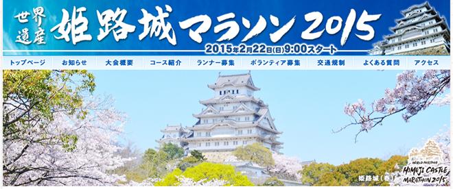 sekaiisan_himejijo_20140608_01