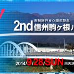 【第2回信州駒ヶ根ハーフマラソン】明日9月28日(日)開催!レースプランを考えました。しっかりトレーニングします!