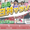 【第33回新春 春日井マラソン】2015年1月11日(日)開催。エントリー受付は10月1日(水)午前0:00より開始!