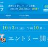 【静岡マラソン2015】大会要項・募集要項公開!10月3日(金)午前10:00よりエントリー開始。