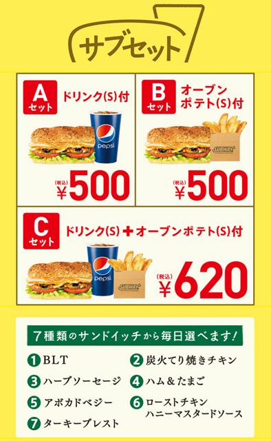 subway_20140906_01