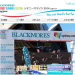 【シドニーマラソン2014】宇賀地強、矢野由佳の結果