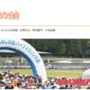 【兵庫・丹波もみじの里ハーフマラソン 2017】結果・速報(リザルト)