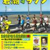 【第35回館山若潮マラソン】エントリー開始!9月30日(火)午前0:00より先着順。