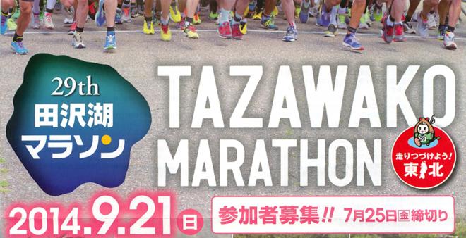 tazawako_20140922_01