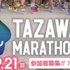 【川内優輝】アジア大会へ向けて最後のレース!「第29回田沢湖マラソン」(20kmの部)1時間01分43秒・大会新記録。