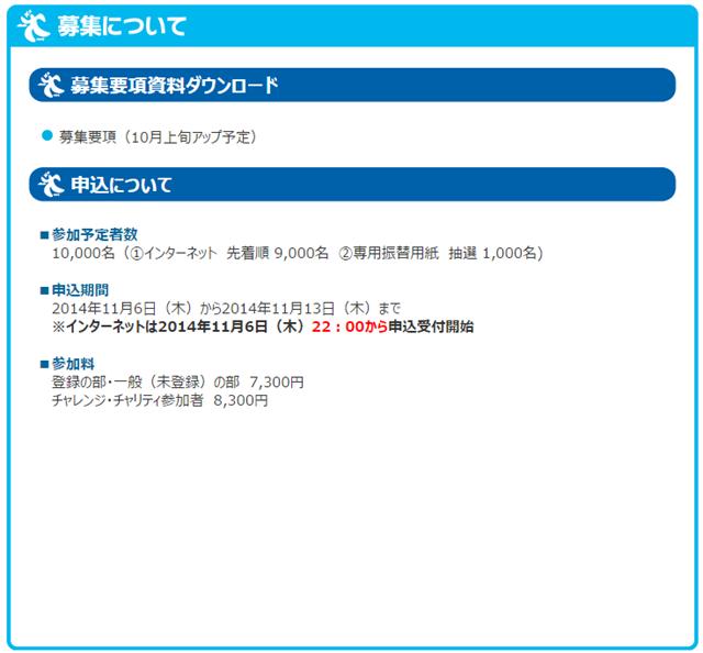 tokushima_marathon_20140927_02