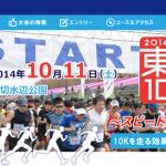 【2014東京30K(旧荒川30K)秋大会】まで1ヶ月を切った!行き帰りの新幹線を予約しました。