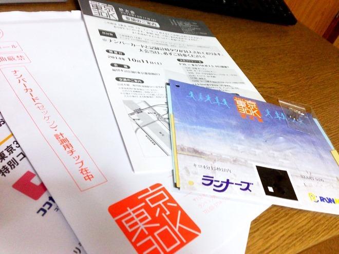 tokyo30k_aki_20140924_052829297_iOS
