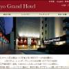 【東京マラソン2015】当選したので、宿泊ホテルを予約。「東京グランドホテル」に2泊です!