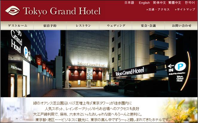 tokyo_grand_hotel_20140927_01