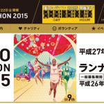 【東京マラソン2015】藤原新選手が出場予定! 2時間07分台をもう一度。富山マラソン2015プレ大会にもゲストランナー。