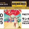 【東京マラソン2015】当選したので、参加料(10,800円)を入金。参加が確定しました!