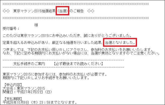 tokyo_marathon_20140925_04