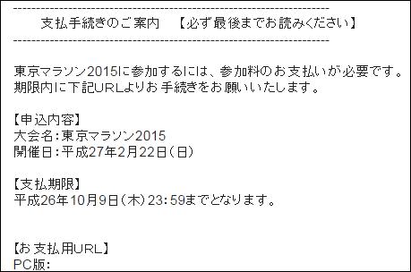 tokyo_marathon_20140925_05