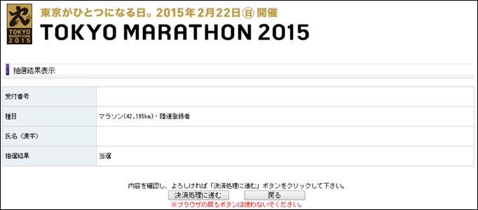 tokyo_marathon_20140925_06