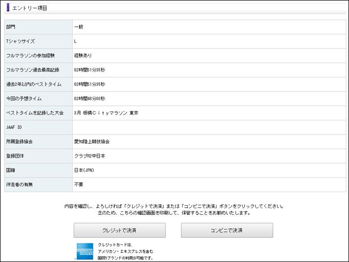 tokyo_marathon_20140925_08