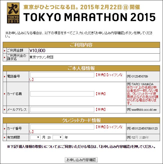 tokyo_marathon_20140925_09
