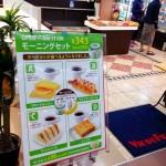 【VIE DE FRANCE(ヴィ・ド・フランス)】「2014北海道マラソン」翌日の朝食は370円(税込)!