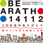【トレーニングメニュー】「神戸マラソン2014」へ向けて本気出す!第8週・10月20日(月)~10月26日(日)。ハーフ&フルのセット練習!